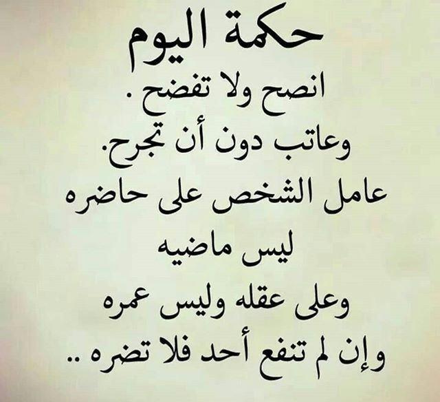 حكمة اليوم #حكم - انصح ولا تفضح