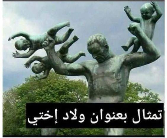 تمثال بعنوان ولاد أختي #مضحك #نهفات