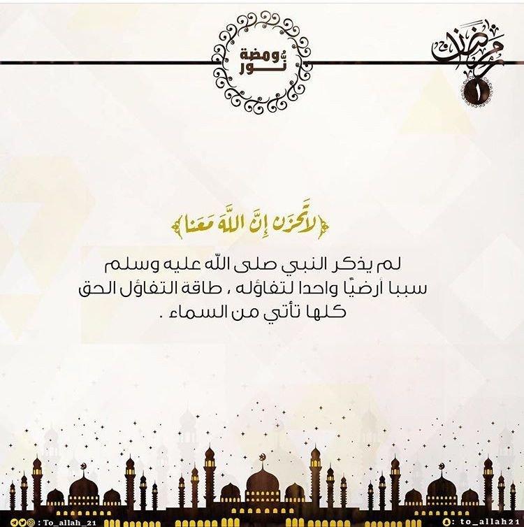 ٢٠ ومضة نور في #رمضان - ومضة ١