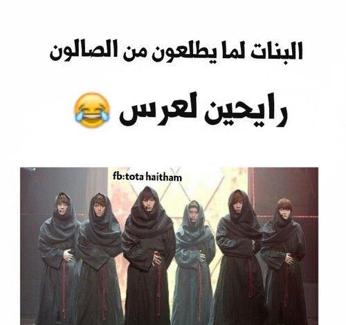 البنات لما يطلعوا من الصالون على العرس #مضحك #نهفات