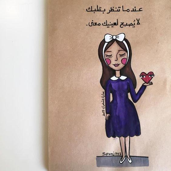 #خلفيات #رمزيات #بنات #فيسبوك #حكم #أقوال #اقتباسات - عندما تنظر بقلبك لا يصبح لعينك معنى