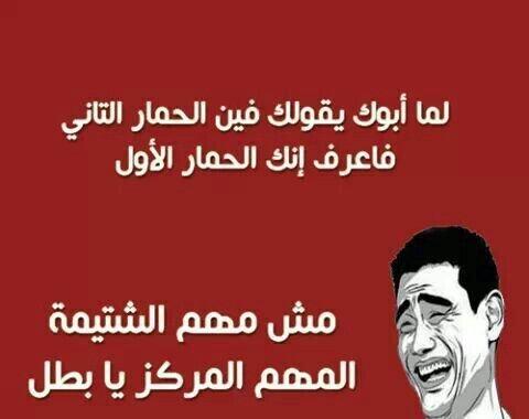 لما أبوك يقولك وين الحمار الثاني #مضحك #نهفات
