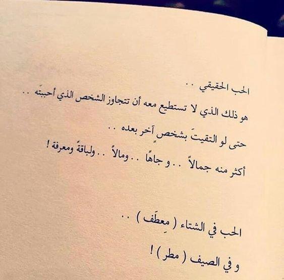 #خلفيات #رمزيات #كتب #أقوال - الحب الحقيقي