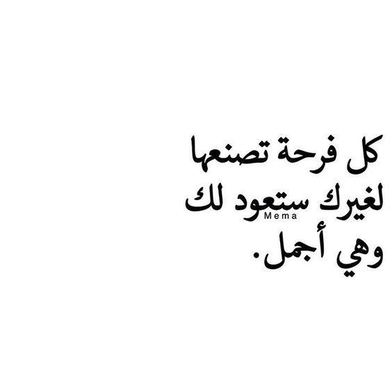 #أقوال #حكم #خلفيات #رمزيات #مشاعر #فيسبوك - كل فرحة تصنعها لغيرك ستعود لك وهي أجمل