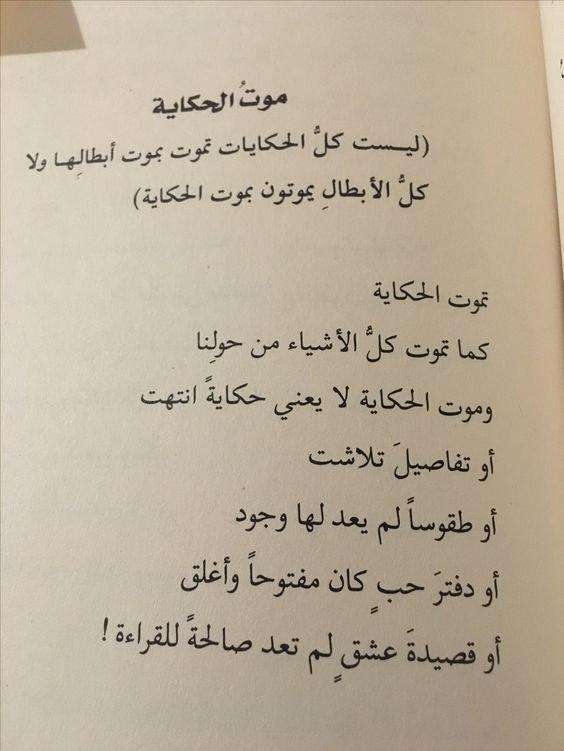 #خلفيات #حكم #أقوال #كتب - موت الحكاية