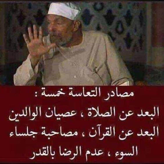 مصادر التعاسة خمسة #الشعراوي