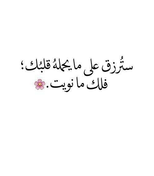#أقوال #حكم #خلفيات #رمزيات #مشاعر #فيسبوك - سترزق على ما يحمله قلبك