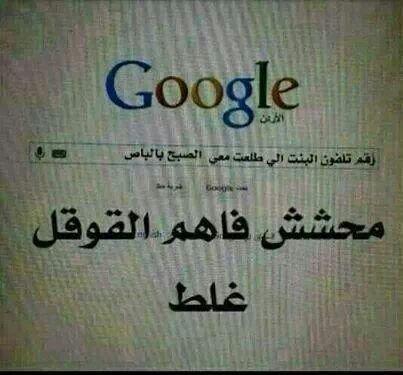 محشش فاهم قوقل غلط #مضحك #نهفات
