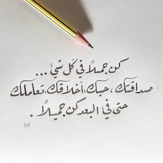 #خلفيات #رمزيات #مقولات #بالعربي - كن جميلا في كل شيء