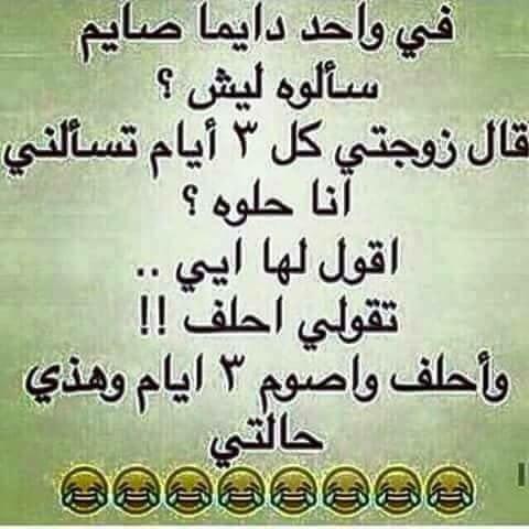 واحد دايما صايم #مضحك #نهفات