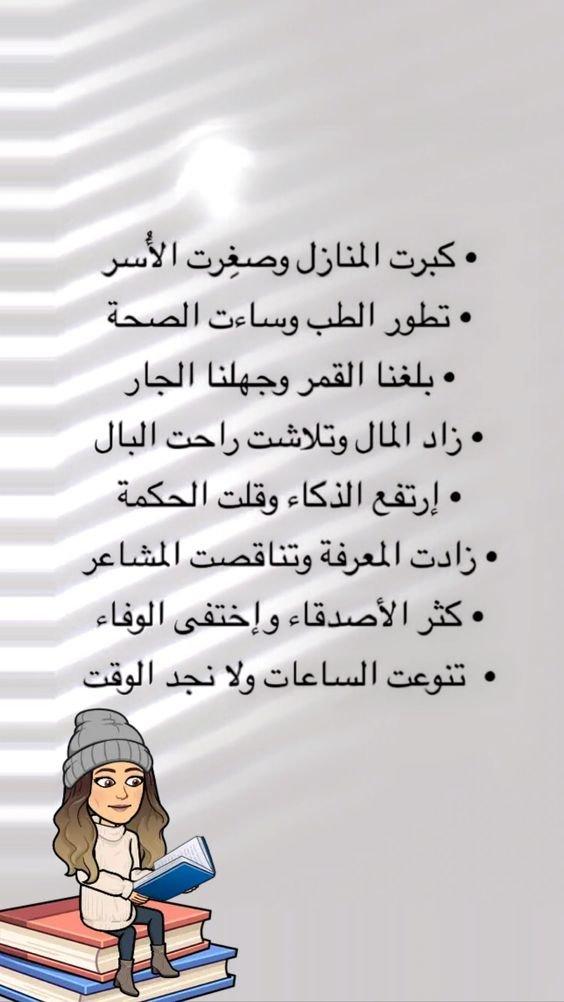 #خلفيات #رمزيات #حكم #أقوال #كتب - كل شيء تغير