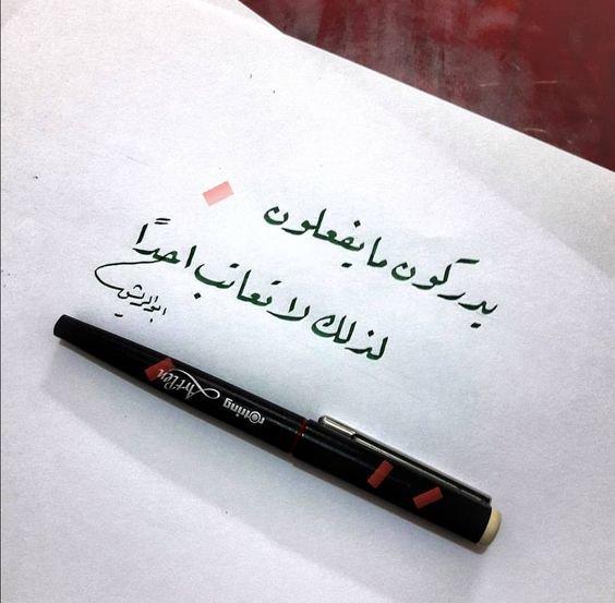 #خلفيات #رمزيات #مقولات #بالعربي - يدركون ما يفعلون لذلك لا تعاتب أحدا
