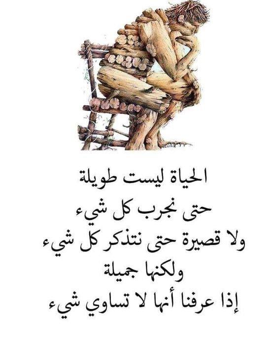 #حكم #أقوال #رمزيات من الحياة - الحياة ليست طويلة
