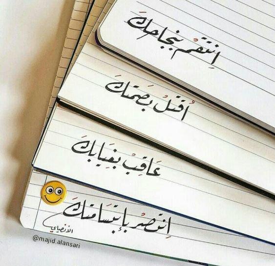 #خلفيات #رمزيات #مقولات #بالعربي - انتقم بنجاحك