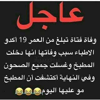 لما تجلي الجلي وما يكون الدور عليكي #مضحك #نهفات