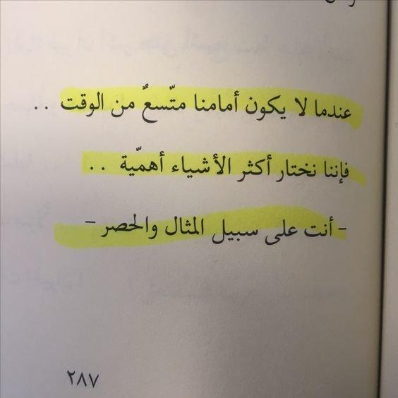 #خلفيات #حكم #أقوال #كتب - عندما لا يكون أمامنا متسع من الوقت
