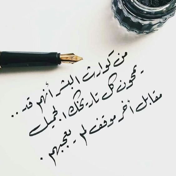 #خلفيات #رمزيات #مقولات #بالعربي - البشر يمحون كل تاريخك الجميل
