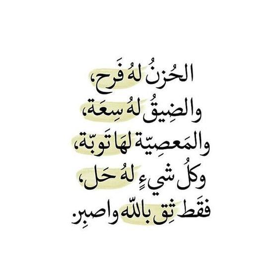 #أقوال #حكم #خلفيات #رمزيات #مشاعر #فيسبوك - الحزن له فرح والضيق له سعة