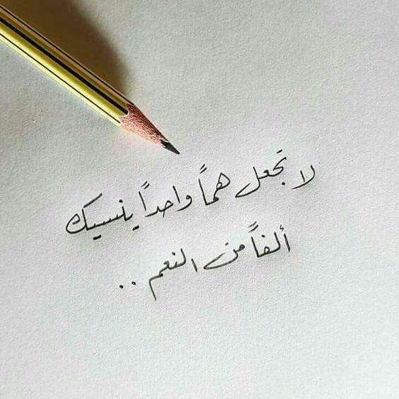 #خلفيات #رمزيات #مقولات #بالعربي - لا تجعل هما واحدا ينسيك ألفا من النعم