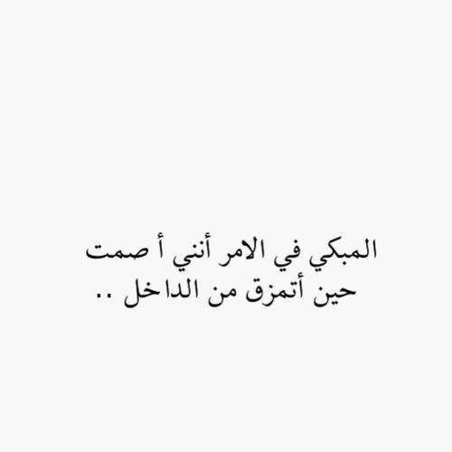 #خلفيات #أقوال #رمزيات #مشاعر - المبكي في الأمر أنني أصمت