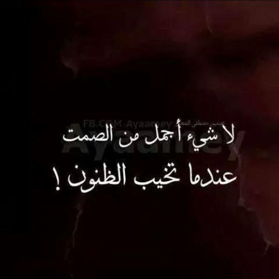 #حكم #أقوال #خلفيات #رمزيات - لا شيء أجمل من الصمت عندما تخيب الظنون