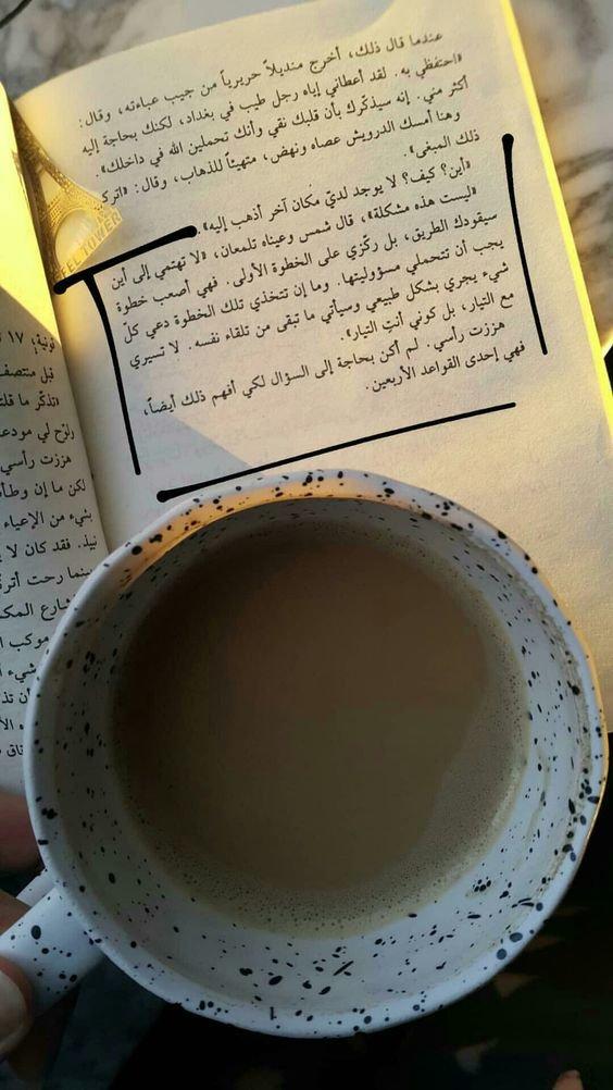 #أقوال و #اقتباسات و #حكم #كتب - لا يوجد لدي مكان آخر أذهب غليه