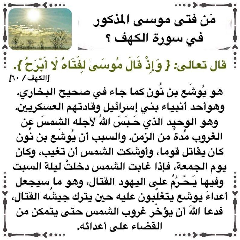 من فتى موسى المذكور في سورة الكهف #معلومة #لغز
