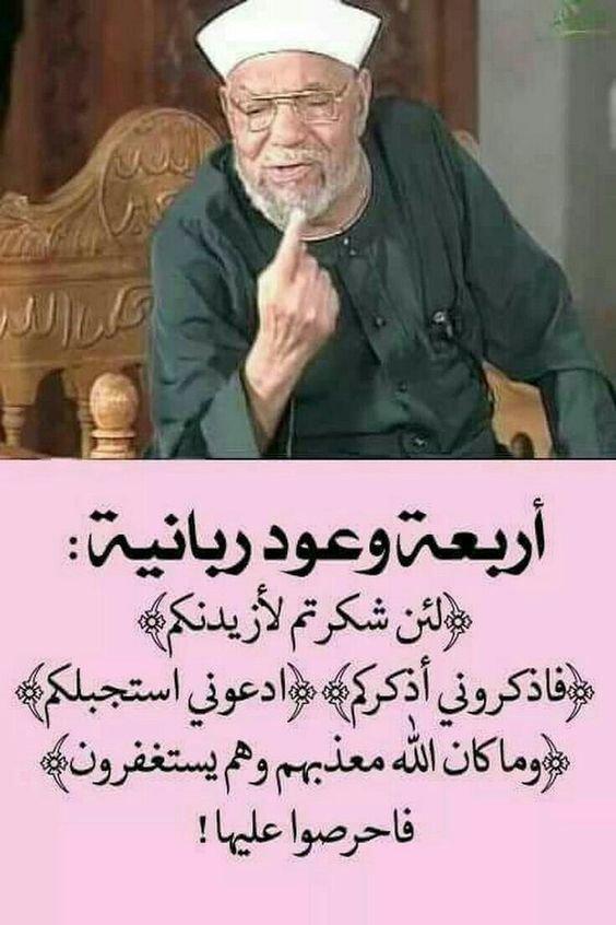 أربعة وعود ربانية #دعاء #الشعراوي