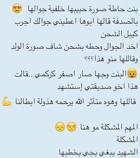 البنت وصورة حبيبها بالجوال #مضحك #نهفات
