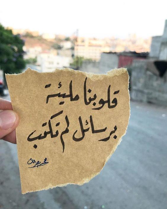 #أقوال #حكم #خلفيات #رمزيات #مشاعر #فيسبوك - قلوبنا مليئة برسائل لم تكتب