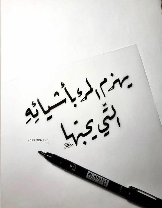 #خلفيات #رمزيات #مقولات #بالعربي - يهزم المرء بأشيائه التي يحبها