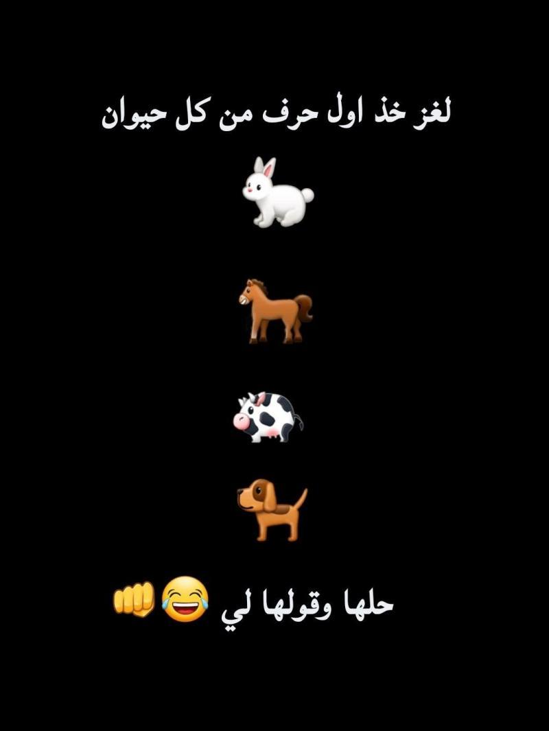 #لغز أول حرف من اسم كل حيوان #مضحك #نكت #نهفات