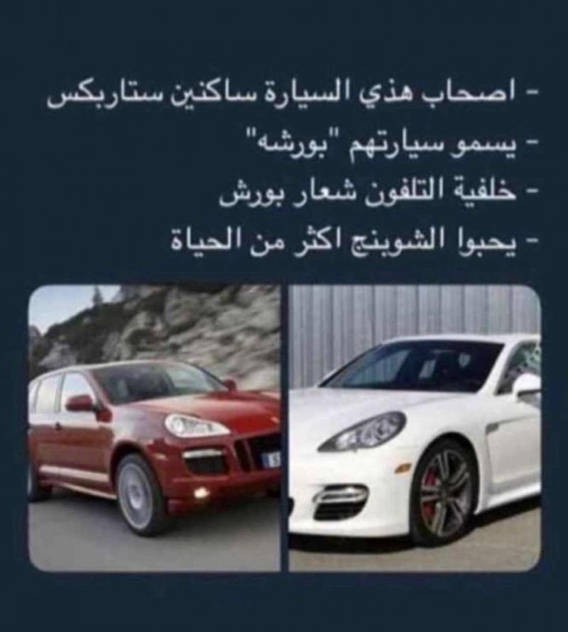 #تحليل_شخصية وتصرفات كل صاحب نوع #سيارات - Porsche
