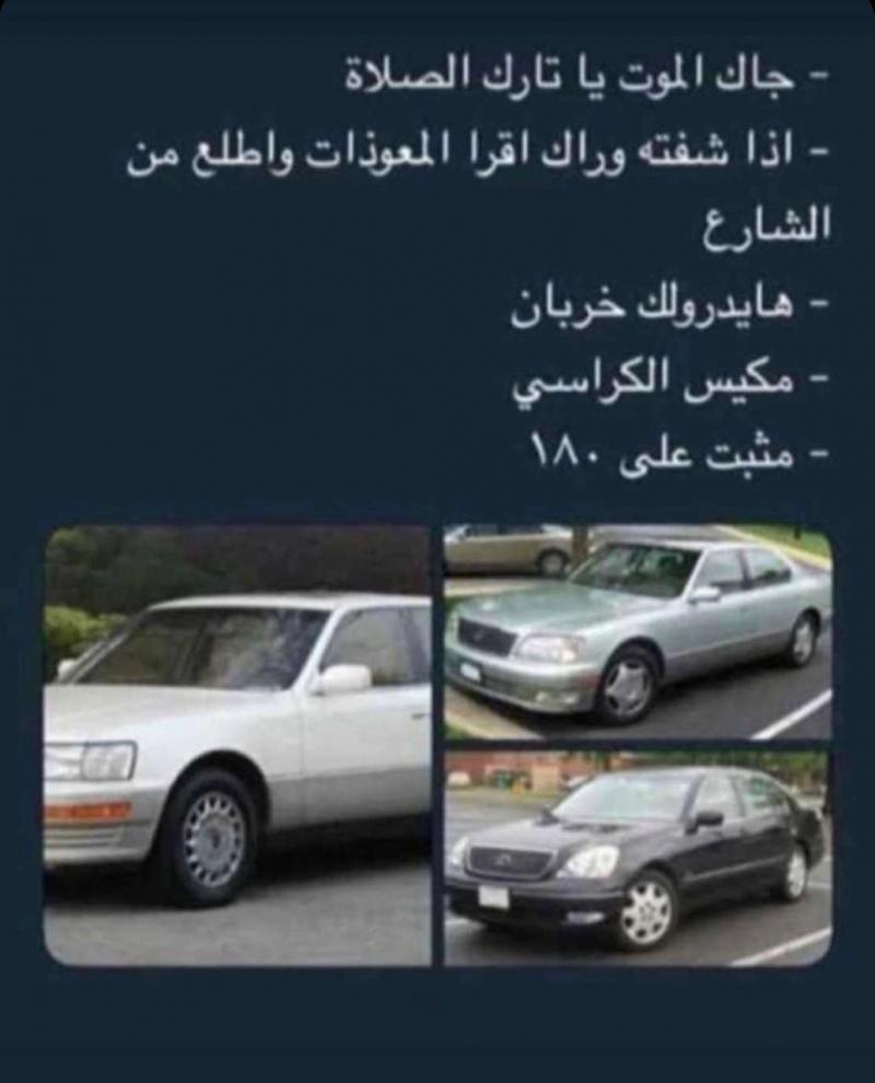#تحليل_شخصية وتصرفات كل صاحب نوع #سيارات - Lexus