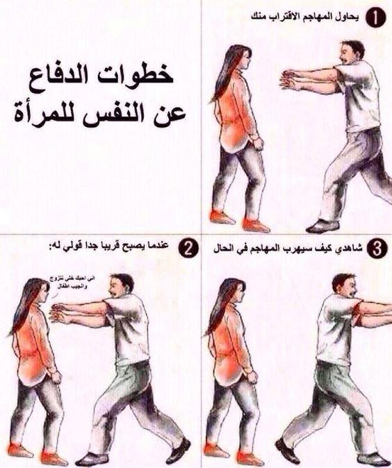 خطوات الدفاع عن النفس للمرأة #مضحك #نهفات