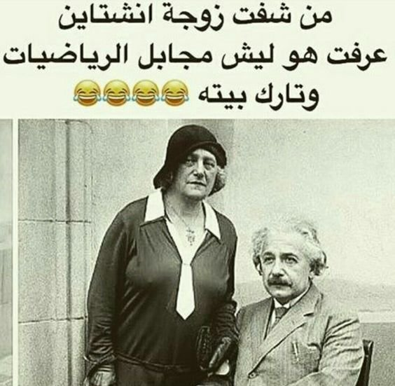 من شفت زوجة إينشتاين عرفت ليش مقابل الرياضيات كان #مضحك #نهفات