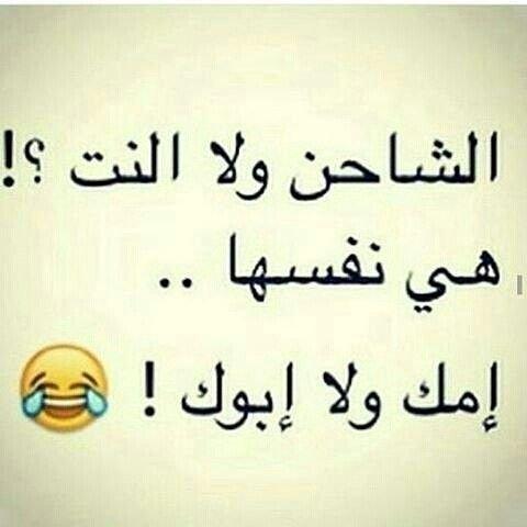الشاحن ولا النت هي نفسها أمك ولا أبوك #مضحك #نهفات