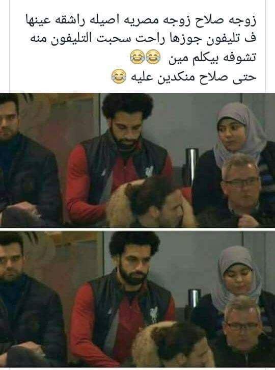 #محمد_صلاح يبقى في النهاية زوج #مضحك #نهفات