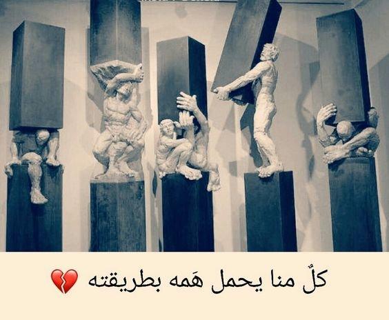 كل منا يحمل همه بطريقته #رمزيات #خلفيات #حكم