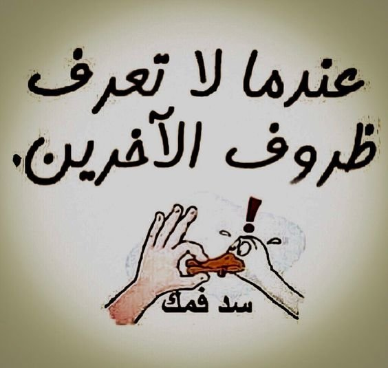 عندما لا تعرف ظروف الآخرين سد ثمك #مضحك #نهفات