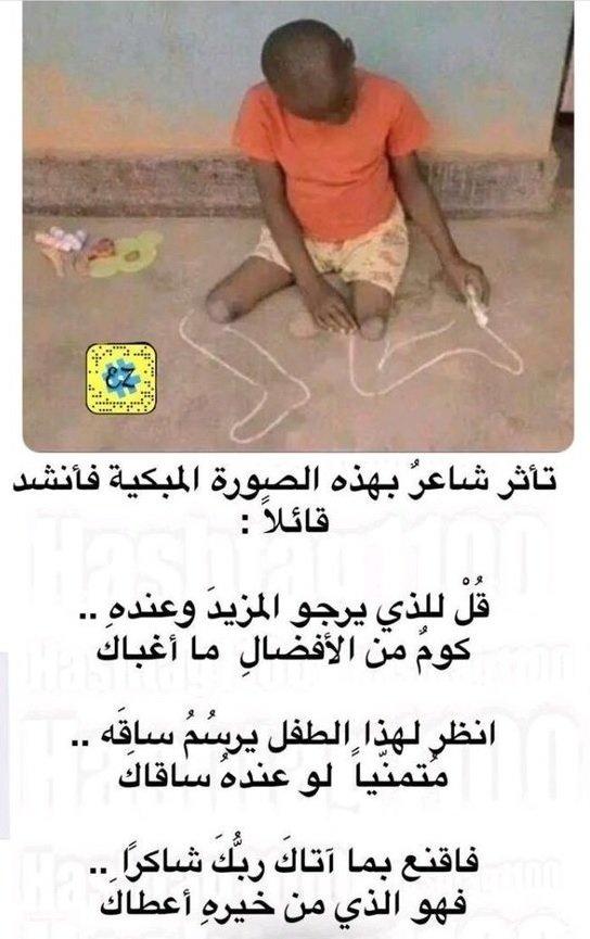 الطفل مقطوع الرجلين وقصيدة شاعر تأثر به #حكم #أقوال #رمزيات