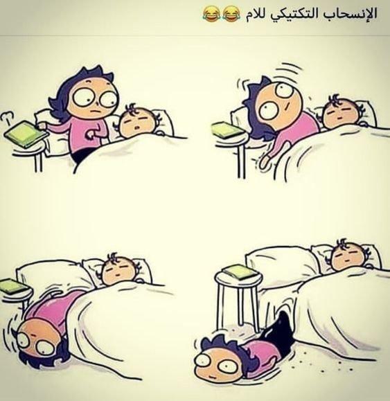 الأم لما تنزل من التخت وابنها نايم #مضحك #نهفات