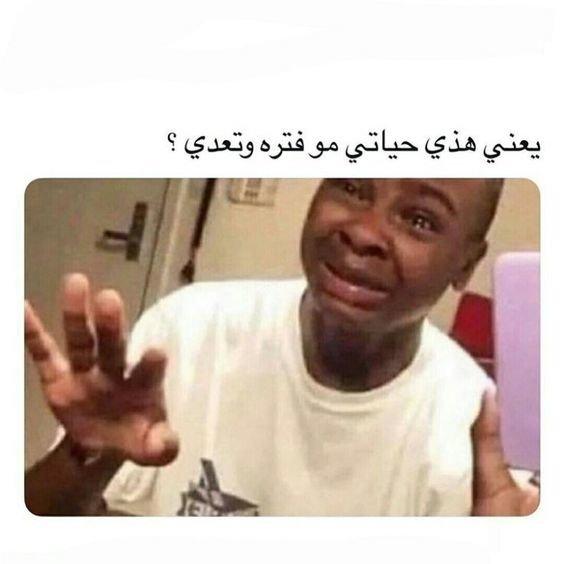 يعني دي مش فترة وبتعدي #مضحك #نهفات