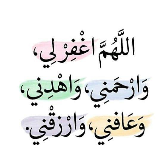 #دعاء اللهم اغفر لي وارحمني واهدني
