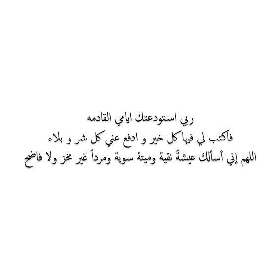 #دعاء - ربي استودعتك أيامي القادمة