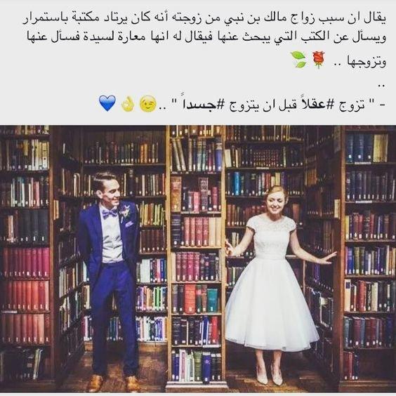 تزوج عقلا قبل الجسد #حكم #أقوال #عبر