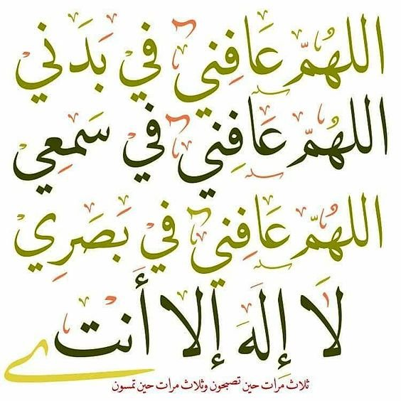 #دعاء الصباح - اللهم عافني في بدني وسمعي وبصري لا إله إلا أنت