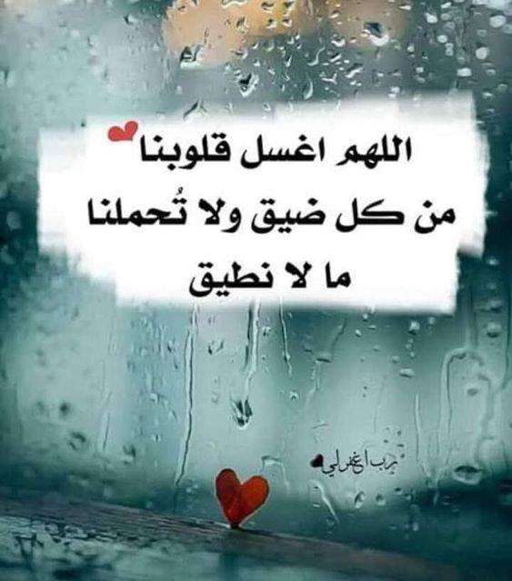 #دعاء - اللهم اغسل قلوبنا من كل ضيق