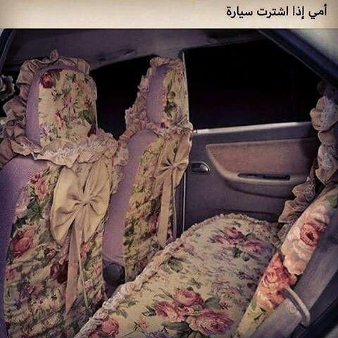 أمي إذا اشترت سيارة #مضحك #نهفات