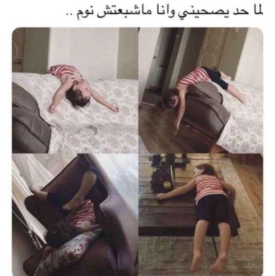لما حد يصحيني من النوم وأنا مش شبعان نوم #مضحك #نهفات